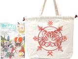 猫のダヤンとわちふぃーるどの世界 わちふぃーるどの季節の祭り 《付録》 刺しゅう風プリント巾着トートバッグ