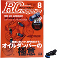 RC magazine (ラジコンマガジン) 2017年 08月号 《付録》 オリジナル スマホレンズ