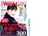 日経WOMAN (ウーマン) 2017年 11月号 《付録》 Afternoon Tea オリジナル万年筆