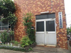 株式会社菊地機械製作所