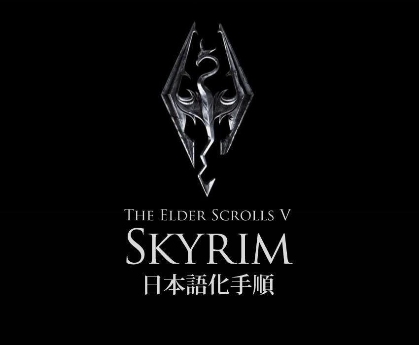 Skyrim日本語化手順