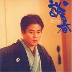 古典落語の名手・立川談春の半生とおすすめの落語