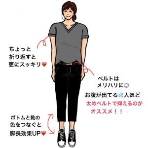 肩幅 Tシャツコーデ