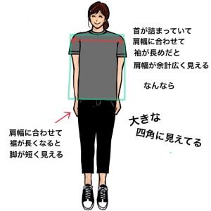 肩幅 Tシャツ
