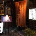 鉄砲串 鎌倉の焼き鳥 絶対に行きたい人気の名店