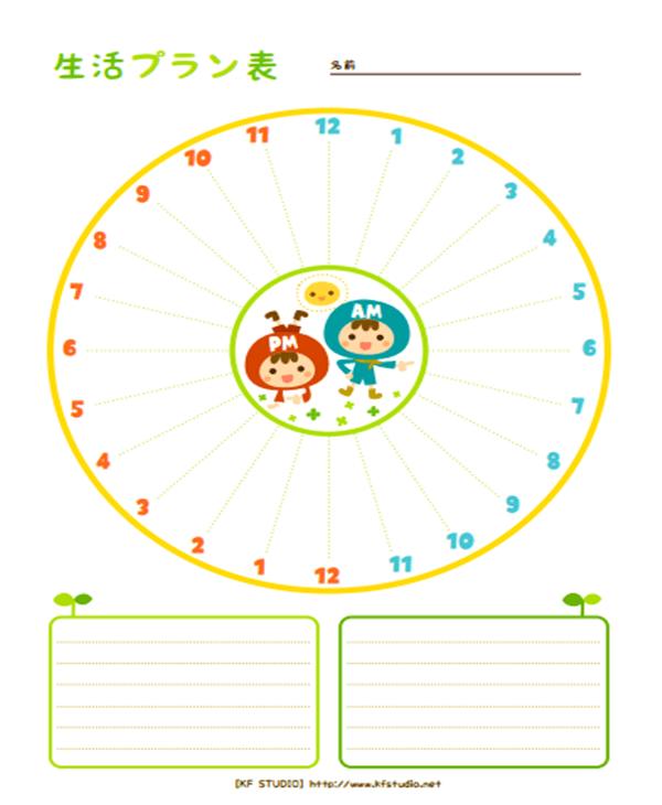 小学生 夏休み計画表・予定表