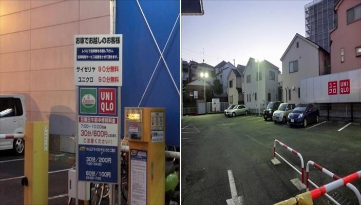 駐車場 神奈川運転免許試験場 サイゼリヤ・ユニクロ駐車場