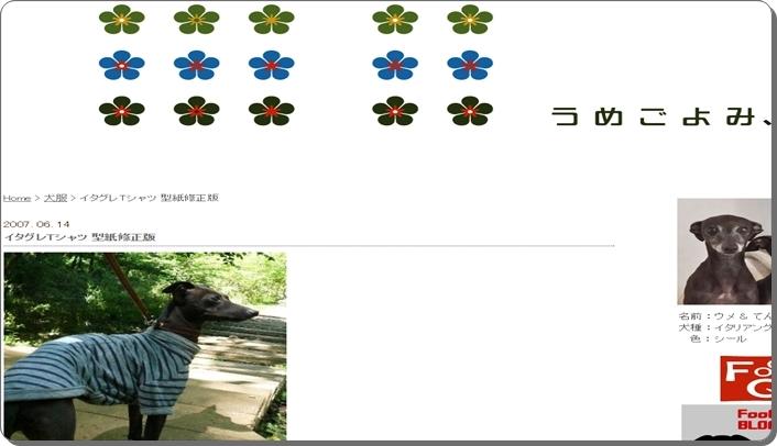 犬服 型紙 無料 イタグレ Tシャツ