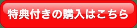 button-4953