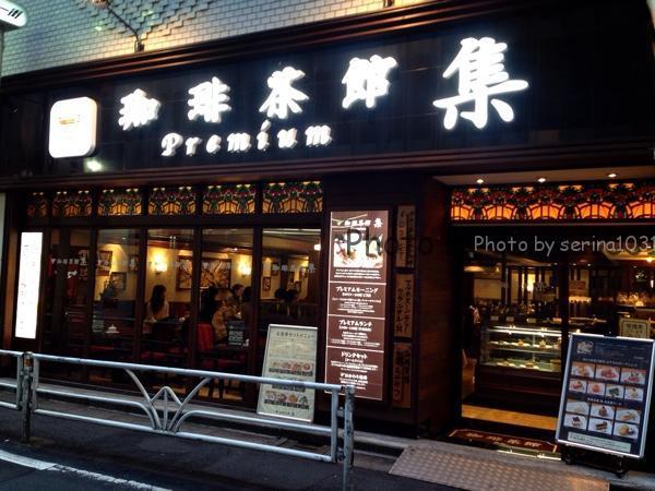 珈琲茶館 集 プレミアム渋谷店