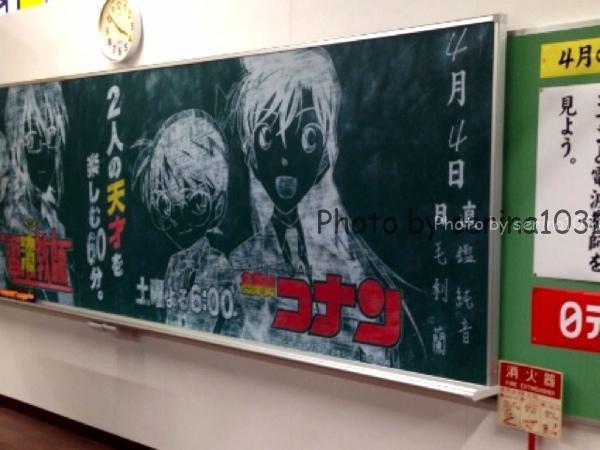 名探偵コナン&電波教師の黒板アート