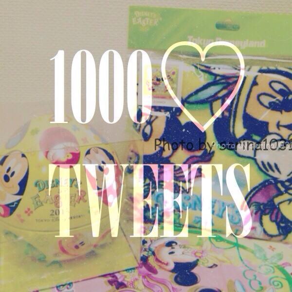 Twitter1000ツイート