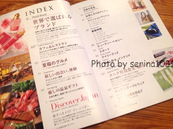 三菱東京UFJポイントカタログ