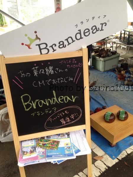 ブランディアフリーマーケット