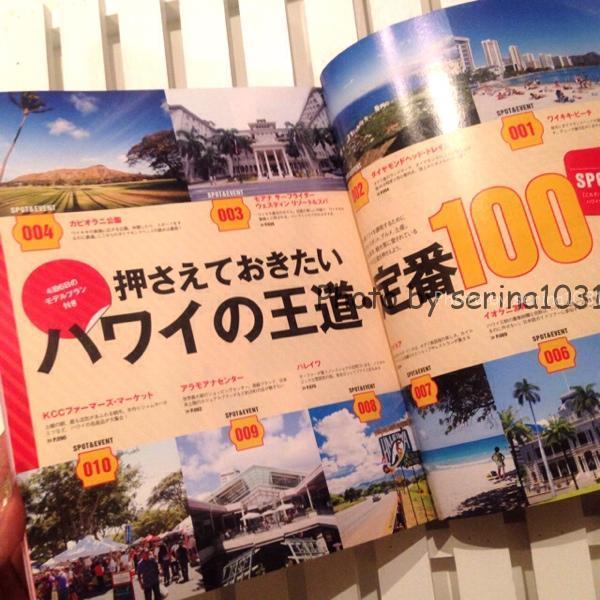 ハワイ旅行雑誌