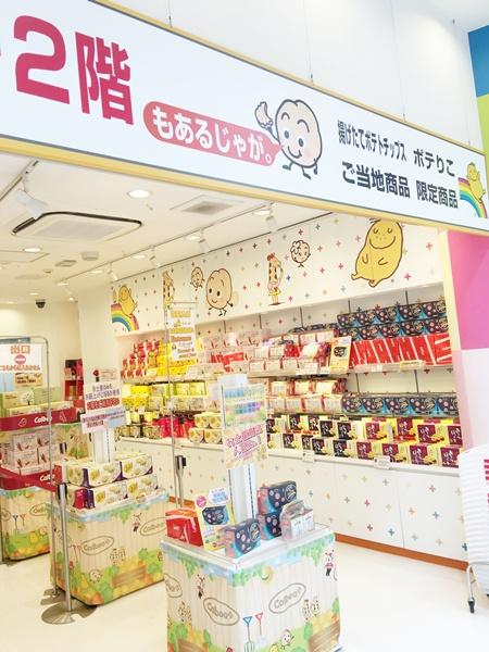 カルビープラス原宿竹下通り店限定メニュー