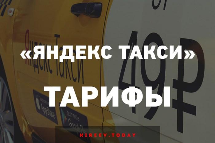 Я-Такси - Работа в Я-Такси официальном партнере Яндекс