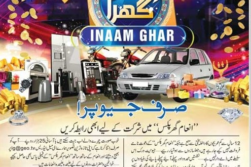inaam ghar plus registration online free passes tickets