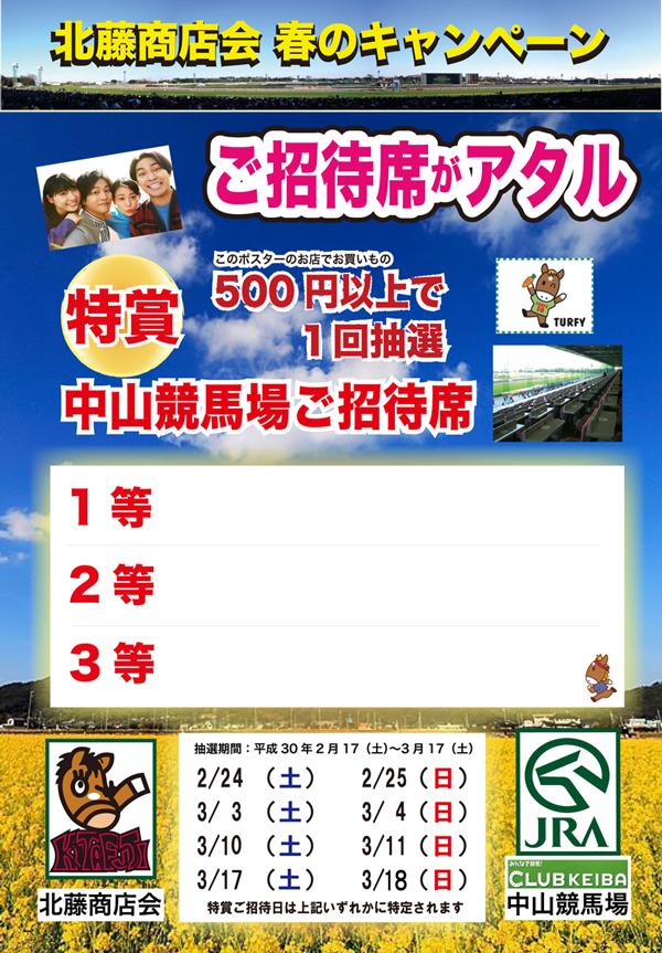 北藤・春のキャンペーン2018