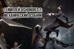 dishonored-2-gameinformer-c
