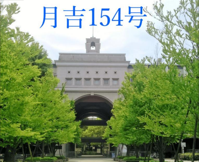 getsukichi154