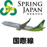 LCC 春秋航空日本