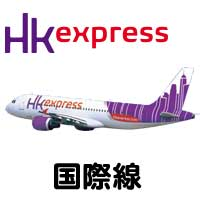 LCC HK Express Air