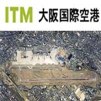ITM 大阪国際空港