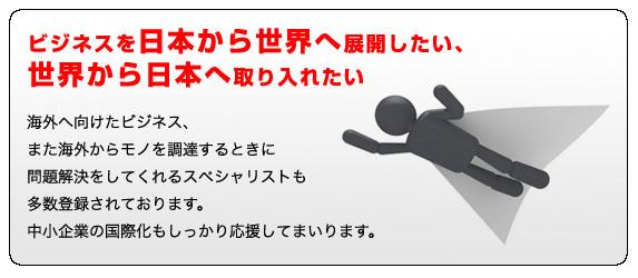 ビジネスを日本から世界へ展開したい、世界から日本へ取り入れたい