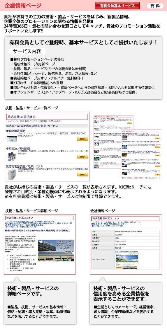 企業情報ページ