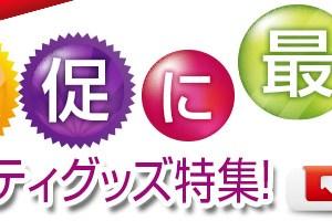KJCBiz:販促に最適なノベルティグッツ特集!