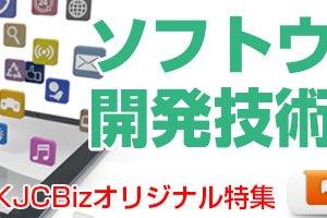 KJCBiz:ソフトウェア開発技術特集