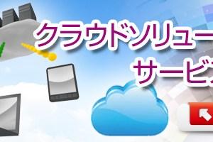 KJCBiz:クラウドソリューション・サービス特集!