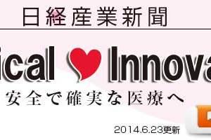 メディカル イノベーション