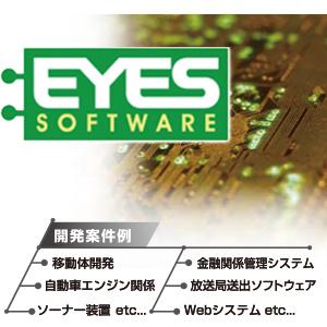 システム構築 ワンストップ提案