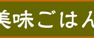 【送料無料!】鯛めしお試しセット(4個詰め)