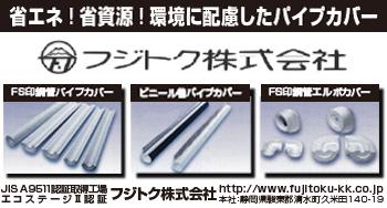 1031fujitoku02
