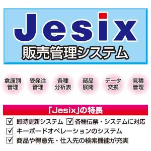 システム導入で業務効率アップ!販売管理システム「Jesix」