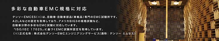 emc01