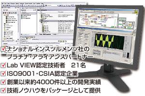 Lab VIEW技術で開発効率を向上させるテスターを提案