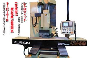 工作機械の有効活用と再生をトータルサポート