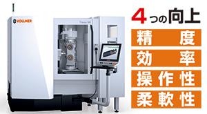 超硬工具用5軸研磨機「VGrind360」