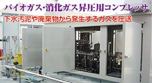 あらゆる特殊ガスに対応可能なガスコンプレッサ