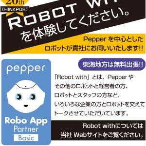 導入・基本機能活用・オリジナルアプリの提案から制作まで ロボットアプリケーションでビジネスを加速する