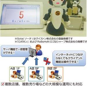 Webシステムを活用したエンタープライズ運用が可能 多言語対応の順番待ちシステム