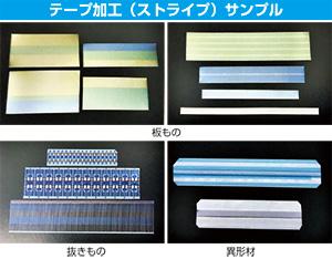 幅広い表面処理で様々なニーズに最適な形を提案