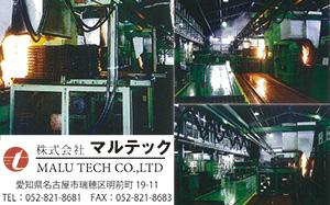 フレキシブルな熱処理技術で幅広い製品の強度や耐久性に貢献