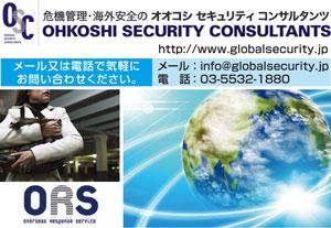 世界に進出する日本企業の安全・危機管理をサポート