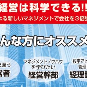 大阪で頼れる経営パートナーをお探しなら藤原公認会計士事務所にご相談を