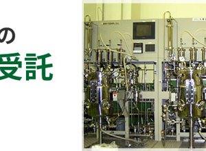 発酵による化粧品素材、健康食品素材などの受託開発および製造